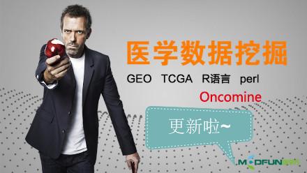 GEO|TCGA|Oncomine数据挖掘教程(医学方)免费下载-sci666