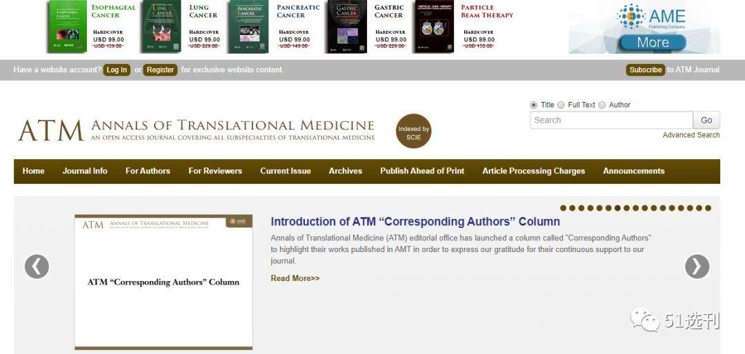 Annals of Translational Medicine (ATM)刚刚入选SCI的期刊,2019.6第一个影响因子预计达3分多-sci666