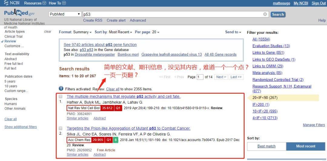 PubMed专题:(三)文献大批量阅读、收藏管理及跟新-sci666