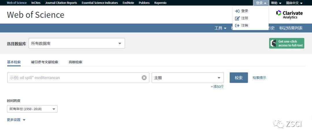 webofscience(WOS)文献检索方法-sci666