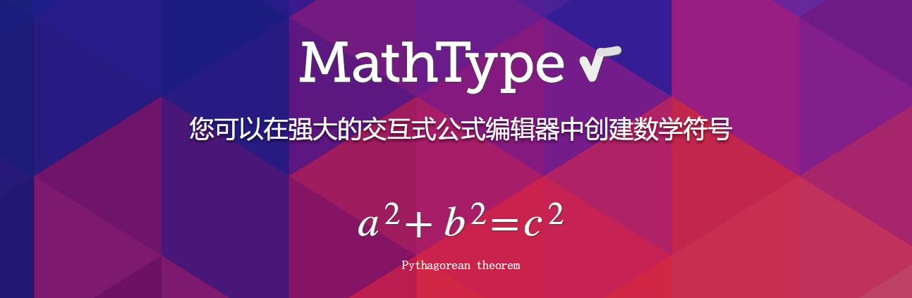 MathType一款强大的数学公式编辑器,附下载地址-sci666
