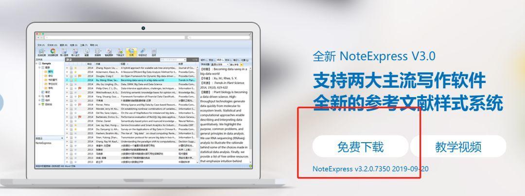比Endnote更好用的免费文献管理NoteExpress 附APP版-sci666