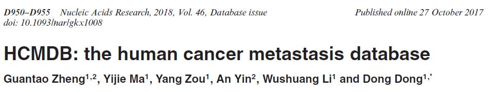 肿瘤转移数据的数据库工具HCMDB介绍及使用方法-sci666