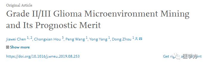 文献解读:生信分析与肿瘤免疫分析思路