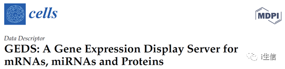 利用GEDS研究基因、miRNA和蛋白的表达-sci666