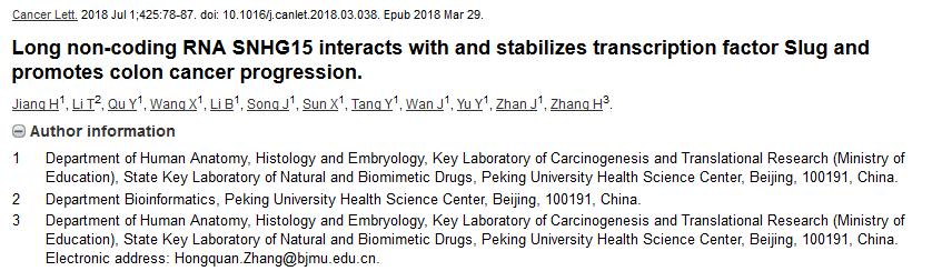 文献解读:lncRNA研究的文章