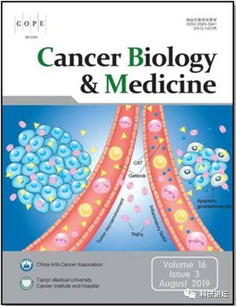Cancer Biology & Medicine 2020年影响因子预测5分
