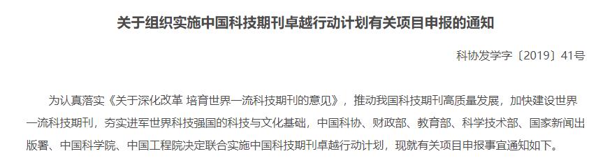 中国科技期刊卓越行动计划是否能够提升中国期刊的质量和声誉