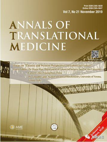 Annals of Translational Medicine影响因子3分的国产期刊-sci666