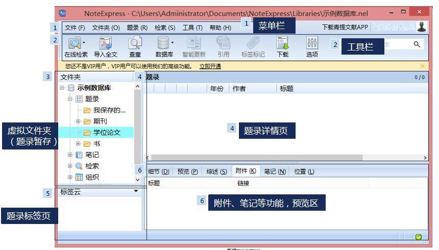 国产文献管理软件NoteExpress安装及使用方法-sci666