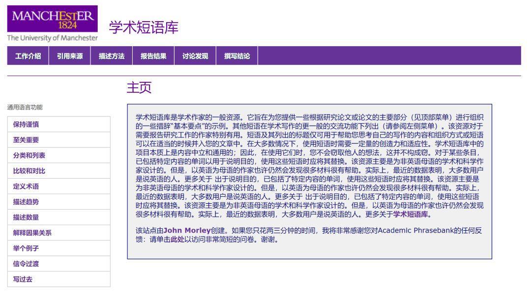Academic Phrase Bank:学术论文词组库-sci666