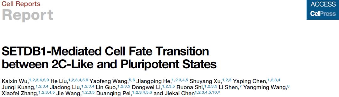 陈捷凯团队发现H3K9甲基化酶SETDB1限制多能性向全能性转换-sci666