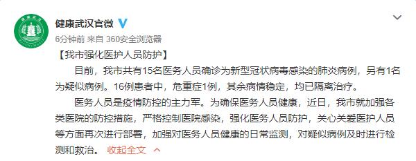 钟南山:肯定人传人 15名医护人员感染新型冠状病毒-sci666
