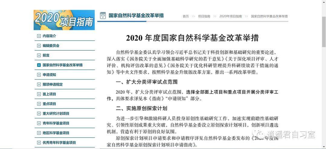 国自然2020年项目指南解读 限项规定重大调整-sci666