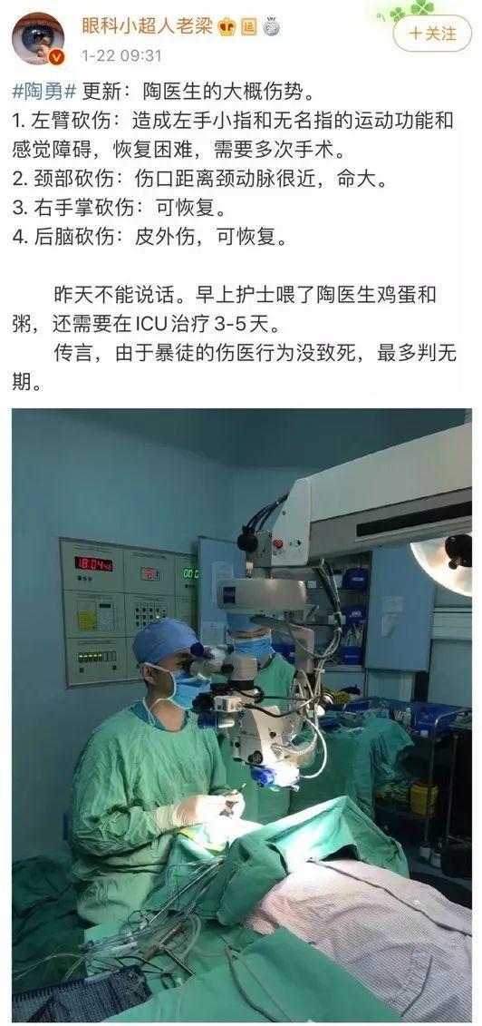 北京朝阳医院陶勇医生醒了 看过他的宣讲内容我哭了-sci666