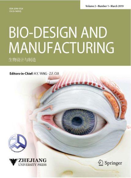 征稿:Bio-Design and Manufacturing影响因子预测4分