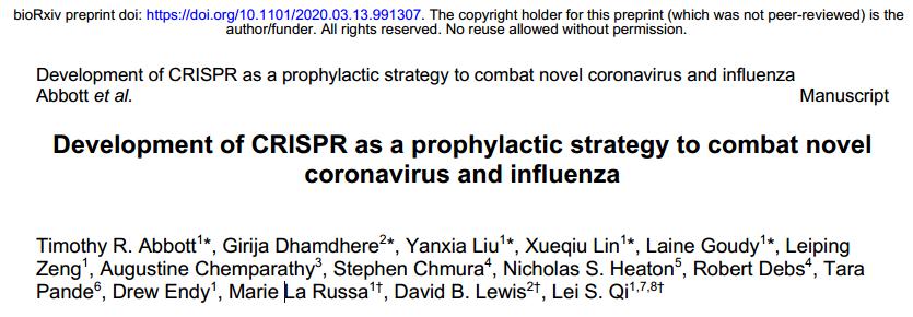 斯坦福大学-CRISPR抗新冠