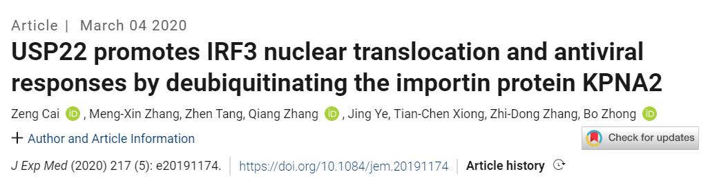 钟波组揭示去泛素化酶USP22调控抗病毒天然免疫应答的机制