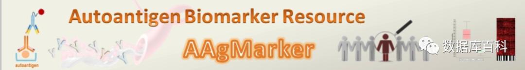 血清标志物数据库:AAgMarkers、BBCancer