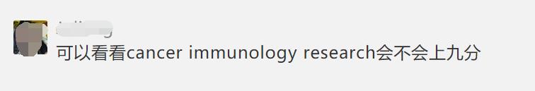 Cancer Immunology Research影响因子9分 JCR1区 版面费低