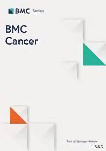 BMC cancer接受率高年刊量过千3分的国人友好杂志 毕业生慎投