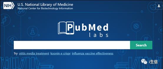 新版PubMed的功能优势、使用技巧