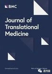Journal of Translational Medicine影响因子4.3分的2区医学综合类期刊