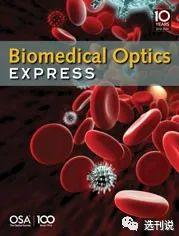Biomedical Optics Express影响因子3分 中科院2区期刊