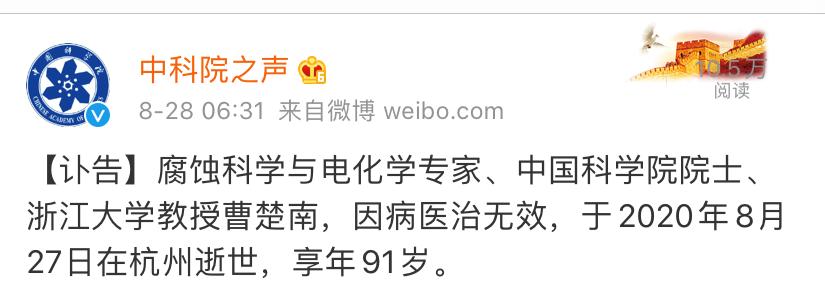 中国科学院院士曹楚南因病逝世 享年91岁