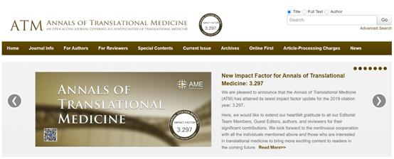 3分的国产期刊(Annals of Translational Medicine)审稿速度快