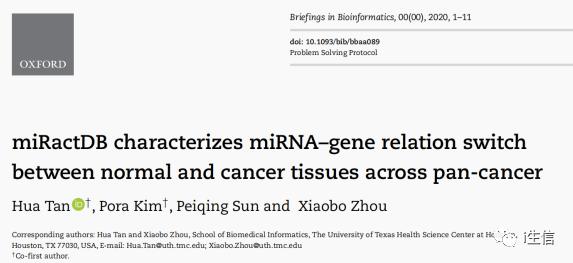 miRactDB数据库:miRNA研究工具