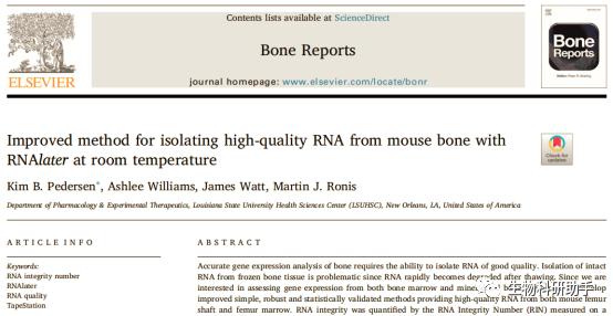 怎样从用室温RNAlater保存的骨中提取高质量的RNA?