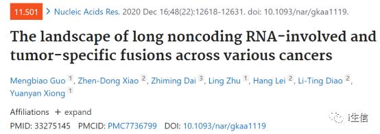 文献详解 多癌种lncRNA的融合事件图谱