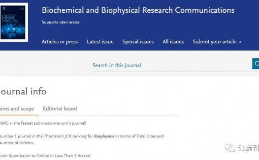 Biochem Biophys Res Commun (BBRC)最短只需2天就接受 影响因子又涨了!