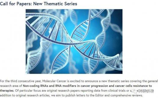 国人友好审稿速度快的Molecular Cancer正在主题征稿中