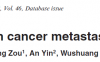 肿瘤转移数据的数据库工具HCMDB介绍及使用方法