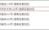 教育部答复:建议取消长江学者