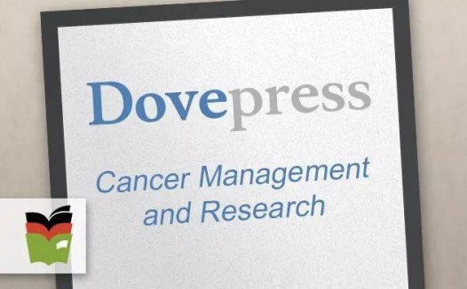 Cancer Management and Research影响因子2分但是中科院2区