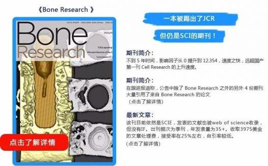 国产高影响因子的SCI期刊推荐