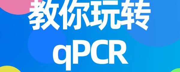 教你玩转qPCR