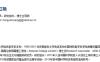 王红艳获得优青和杰青后再次在顶级期刊上发表论文