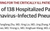 研究表明:41%的新冠病毒患者与院内交叉感染有关