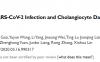 人源类器官证实SARS-CoV-2感染和损伤胆管组织