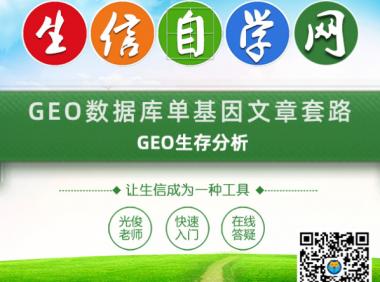 GEO数据库单基因文章套路视频(GEO生存分析)免费下载