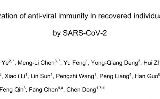 国内团队揭示新冠患者康复期免疫学特征