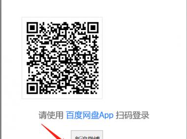 百度网盘SVIP会员账号定期更新分享(4月22日更新)