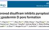 上海巴斯德所/哈佛大学医学院研究揭示双硫仑抑制细胞焦亡