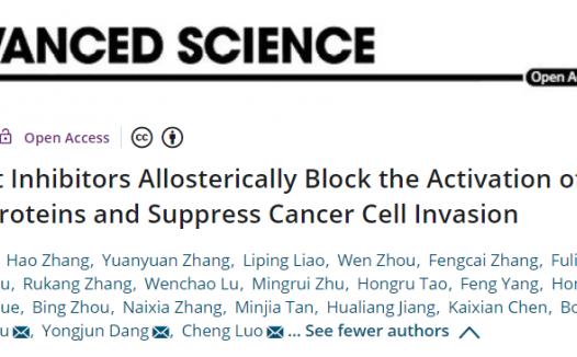 罗成/党永军/刘川鹏/刘博团队合作发现首个Rho亚家族蛋白共价变构抑制剂