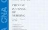 推荐19本护理中文期刊