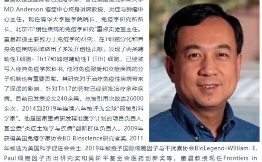 清华大学医学院院长董晨院士回复24篇论文质疑